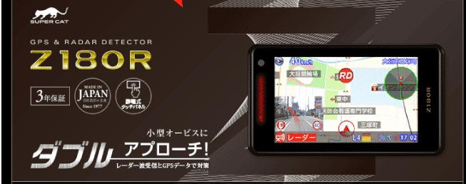ユピテル レーダー探知機キャンペーン Z180R