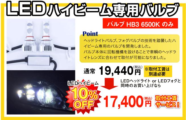 LEDハイビーム専用バルブ