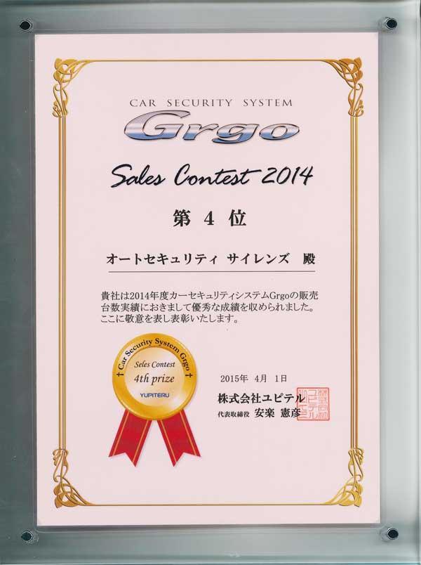 Grgo取付実績2014年度全国No.8