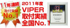 2010年度VIPER取付実績全国No.1