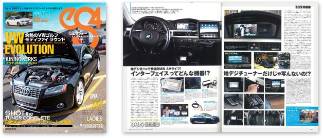 掲載雑誌:EUROMOTIVE MAGAGINE [エスフォー] 2011年9月号