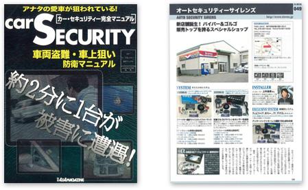 掲載雑誌:car SECURITY[カー・セキュリティ完全マニュアル]2011