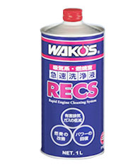 吸気系洗浄システム RECS