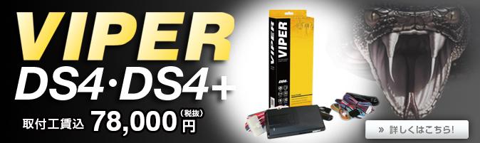 viper DS4・DS4+